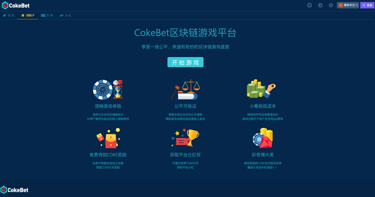 CokeBet - ETH betting games based on state channel
