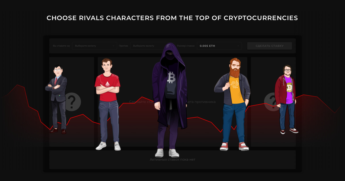 Hero bet - Bet on the cryptocurrency rate change