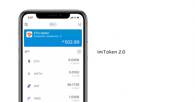 imToken - Light-weight smart digital wallet