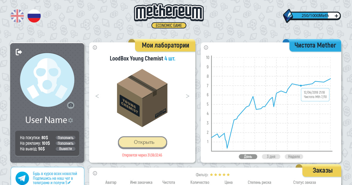 Methereum - Braking bad game