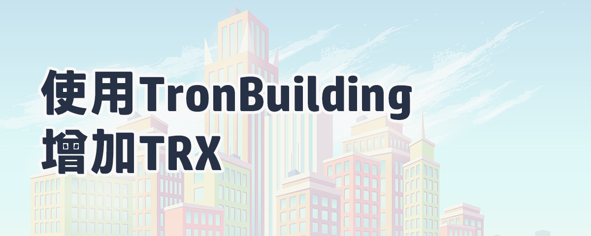TronBuilding - Build your own city and earn from 20% to 154% TRX